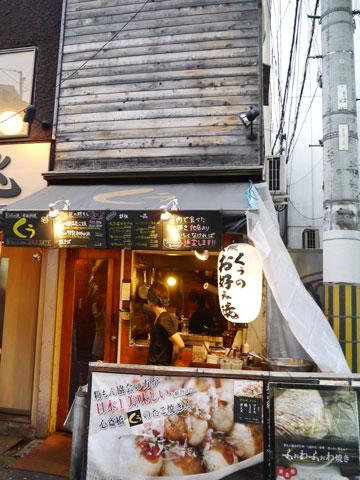okonomiyakiKu.jpg
