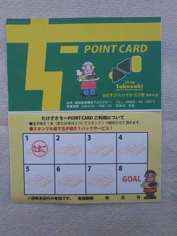 たけざき【ちー】ポイントカード160402