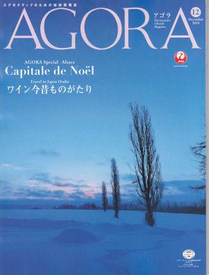 JALカードの会員誌「AGORA」2015年12月号の表紙