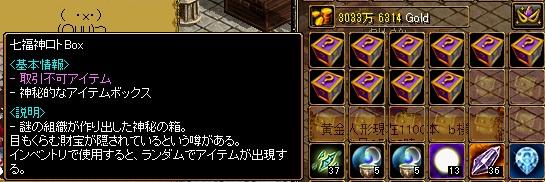 20170114ロト4.jpg