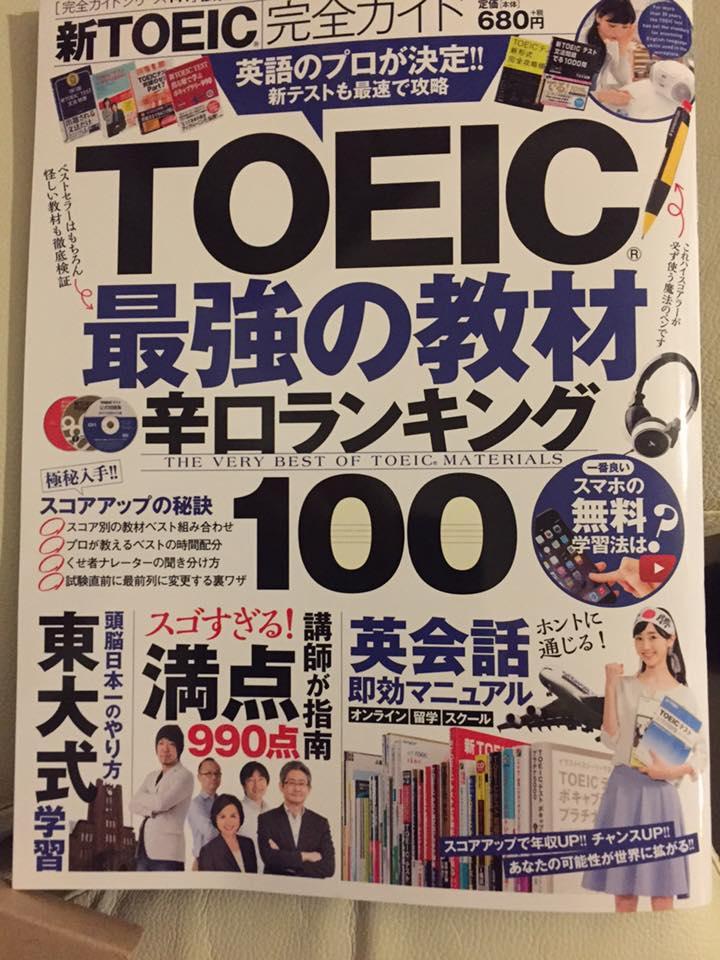 TOEIC最強の教材.jpg
