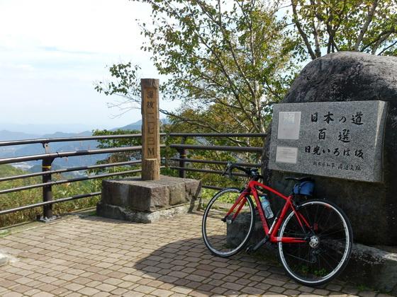 Nikkou_c.jpg