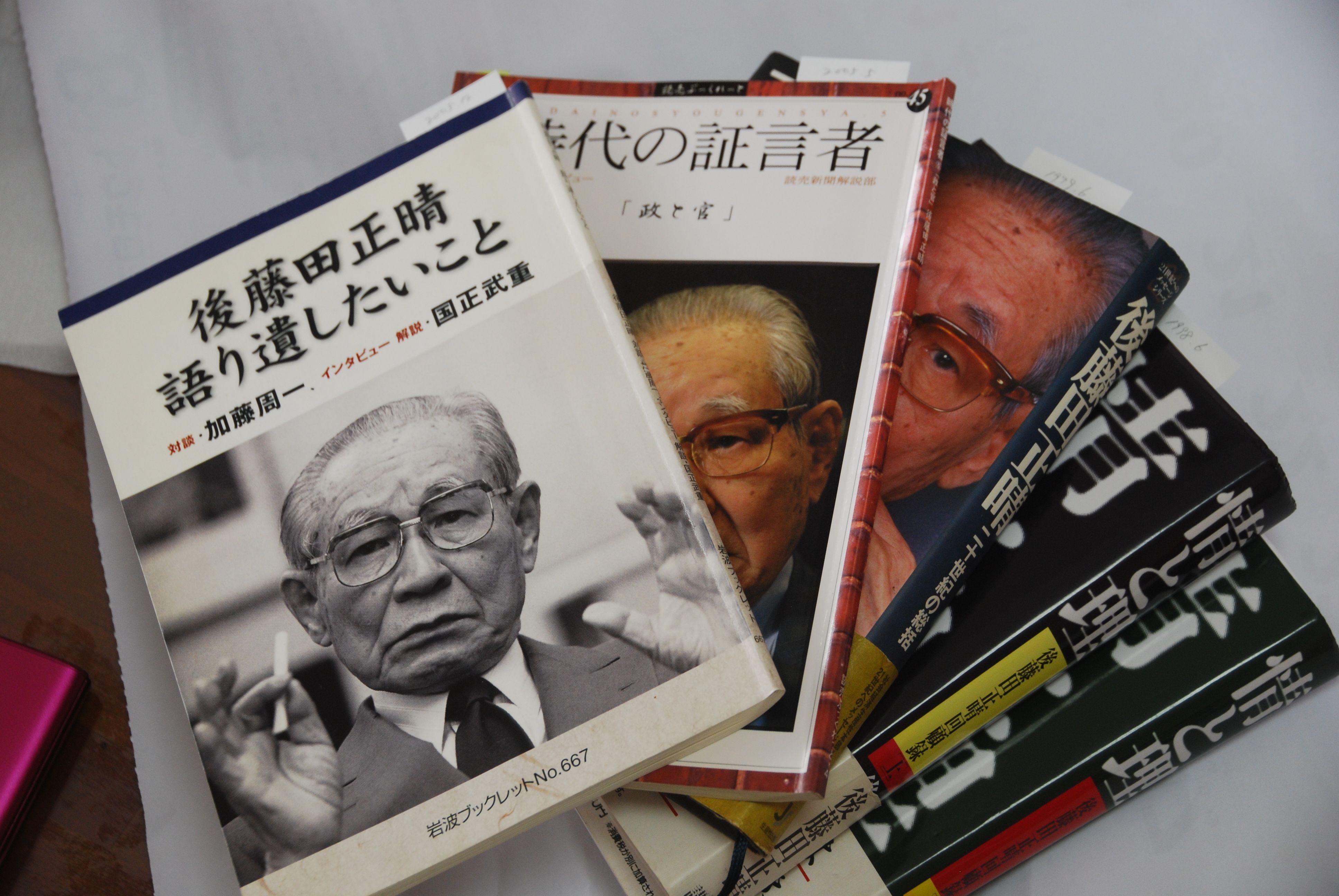 後藤田正晴氏は、警察官僚と保守政治家を歩いてきた人ですが   みかん ...