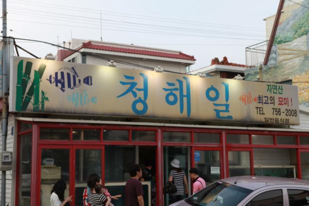 韓国旅行 済州島 食事