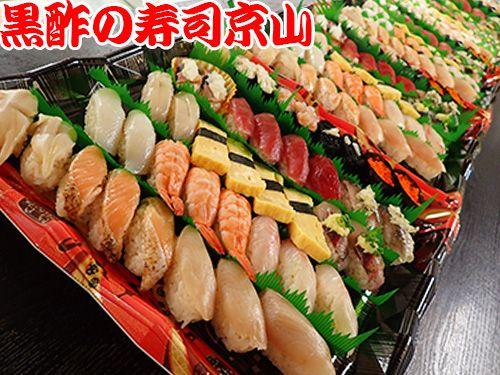 江戸川区小松川まで新鮮美味しいお寿司をお届けします