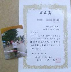 110529ebidaikansosho&photo