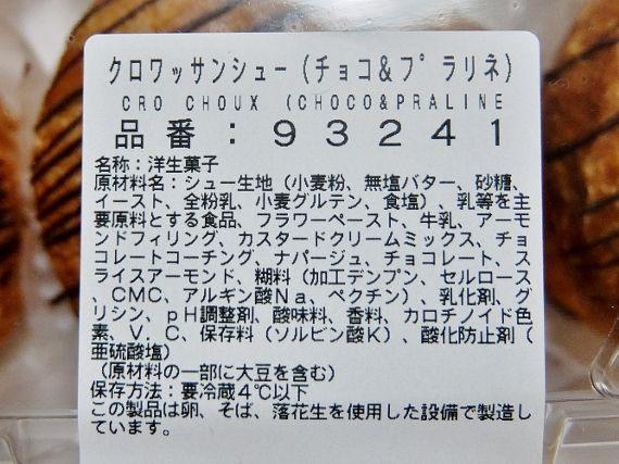 コストコで買ったデリ カークランド クロワッサンシュー(チョコ&プラリネ) (C&P) 1298円のレポ コストコ商品のレビュー Cro Choux (Choco&Praline)