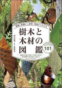 『樹木と木材の図鑑』3