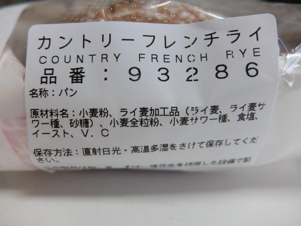コストコ パン ブレッド カントリーフレンチライ 599円 Country French Rye ブログ レポ