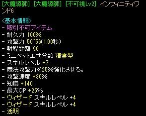 20160307ワンド6.jpg