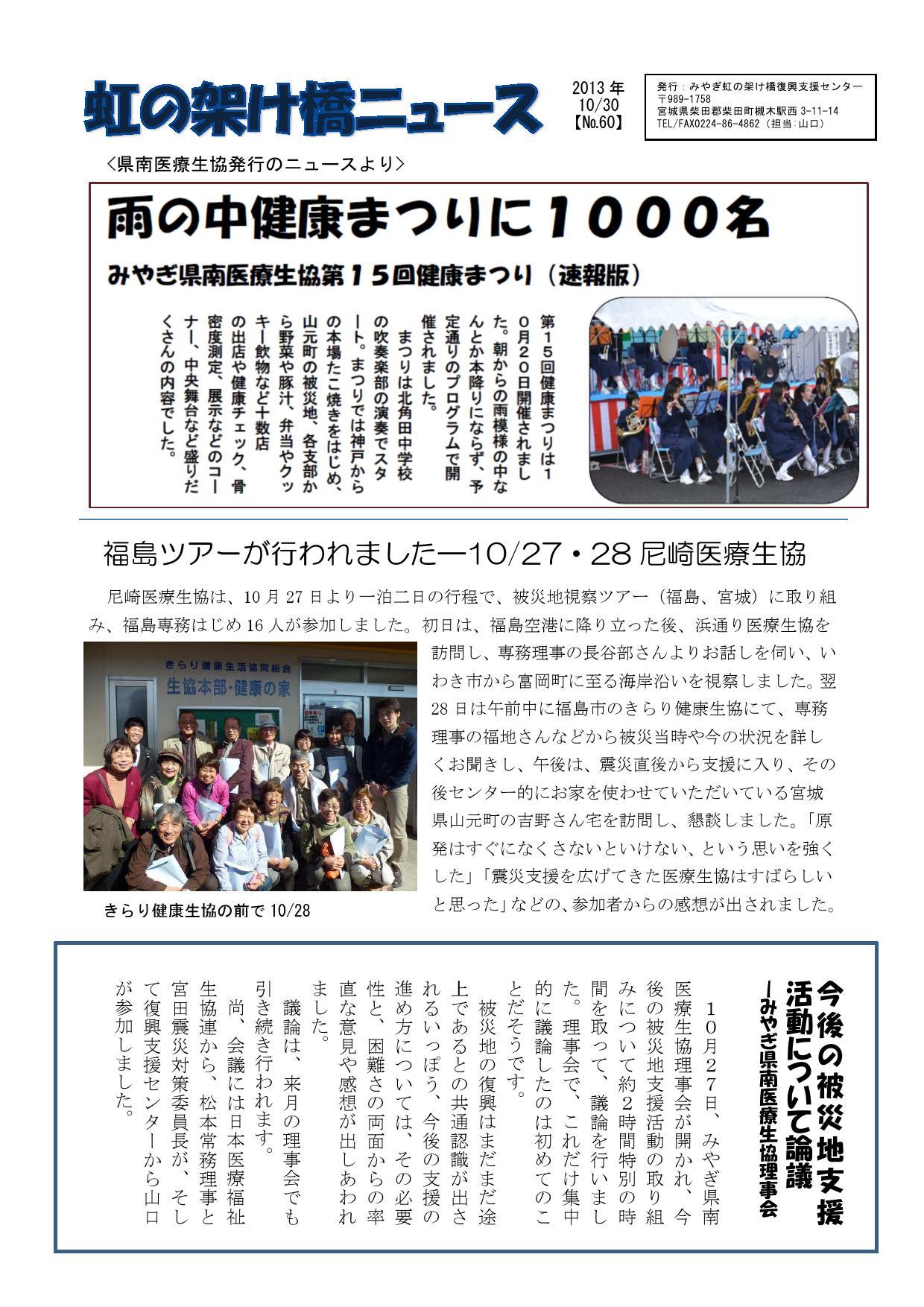 虹の架け橋ニュースNo60(2013.10.29)0001.jpg