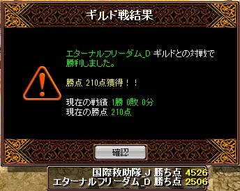 エターナルフリーダム戦.jpg