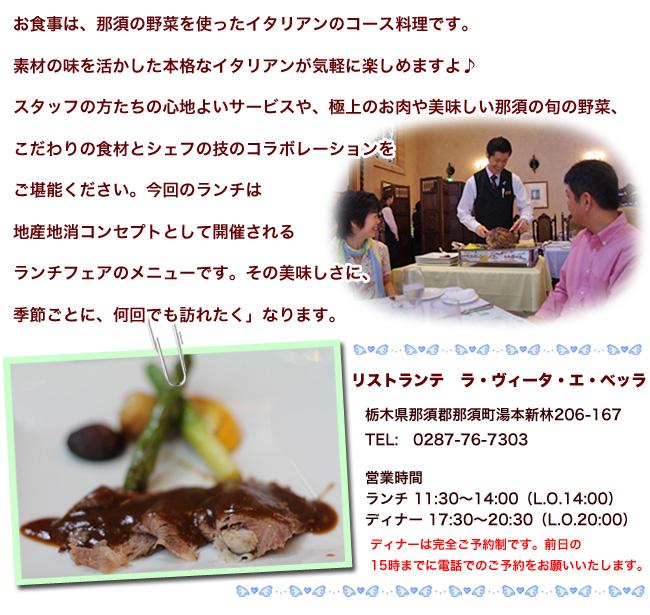 「ラ・ヴィータ・エ・ベッラ」のお食事は、那須の野菜を使ったイタリアンのコース料理です。素材の味を生かした本格的なイタリアンが気軽に楽しめます。スタッフの方達の心地よいサービスや、極上のお肉や美味しい那須の旬の野菜、こだわりの食材とシェフの味のコラボレーションをご堪能ください。