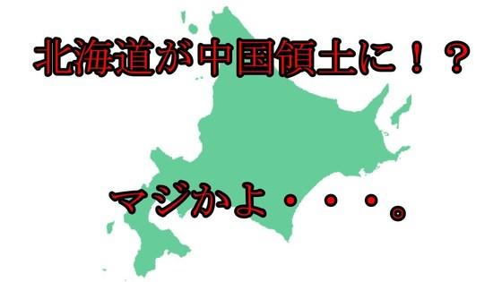 北海道があぶない!