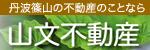 山文不動産.png