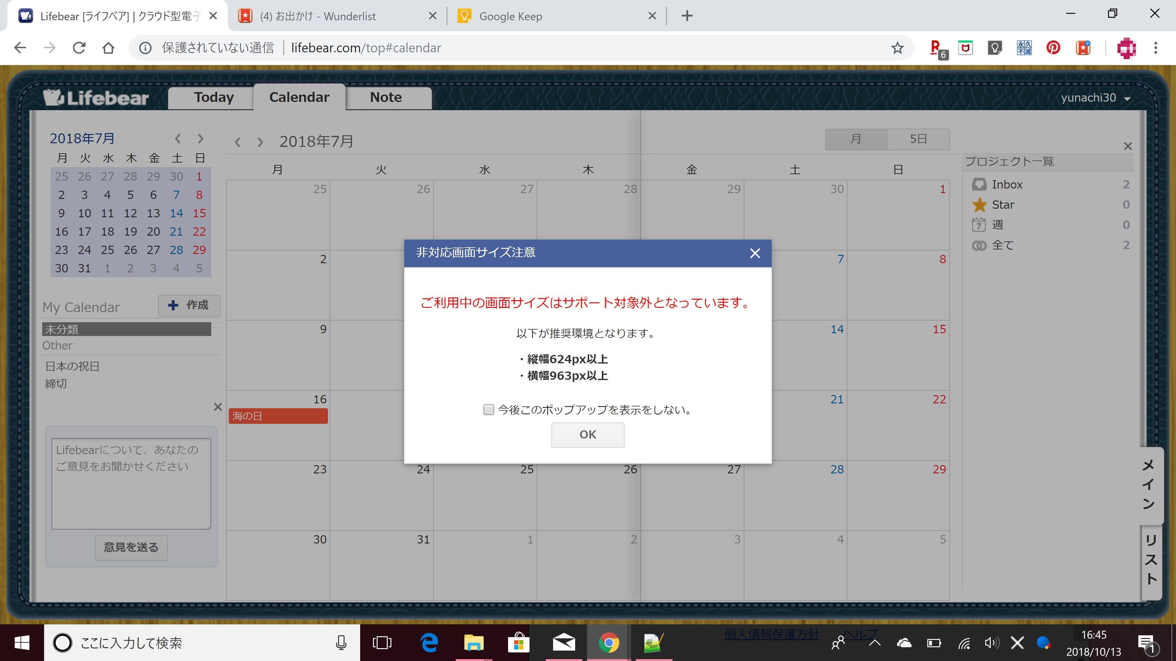 NEW XPS_スケジュール