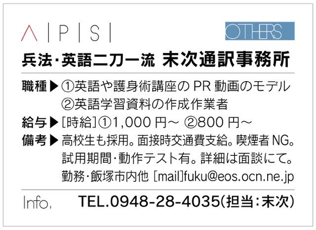 2017 12求人広告.jpeg