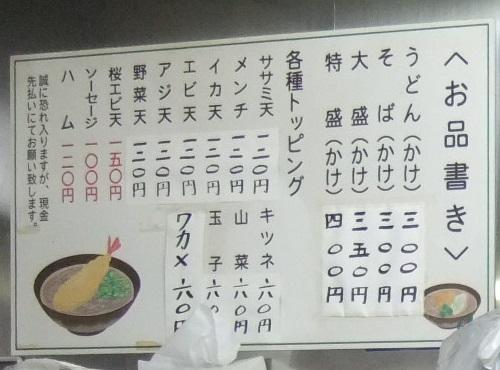 めん太郎@岳南原田駅のお品書き