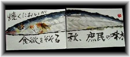 秋刀魚 全体