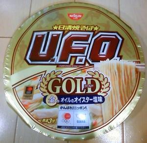 gold UFO