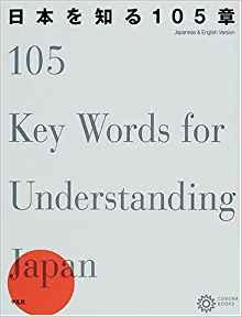 『日本を知る105章』2