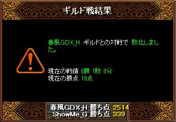 1020_春風GDX_H.png