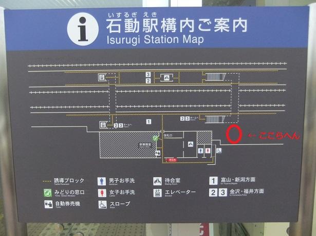 石動駅案内板