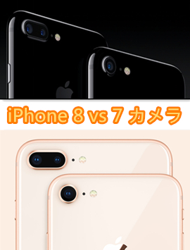 iphone8-www-03.jpg