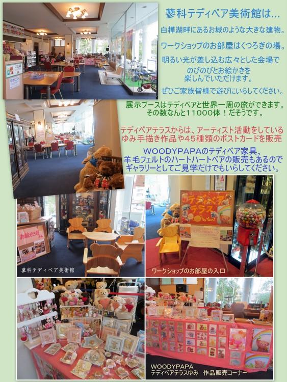 蓼科イベント資料3-002.jpg