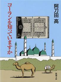 『コーランを知っていますか』2