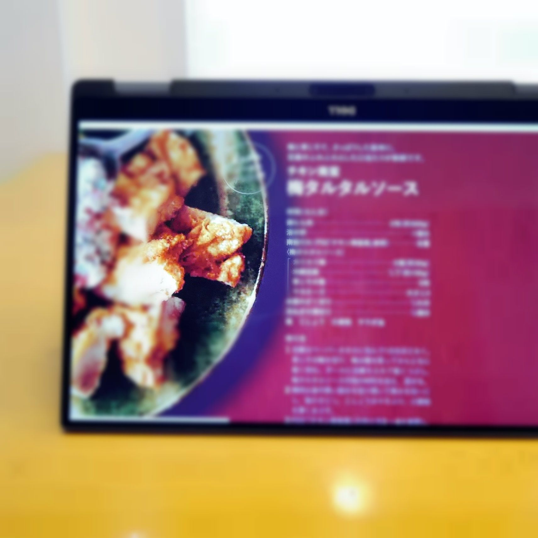 Dell_XPS_テントモード_電子書籍_レシピ本_UP