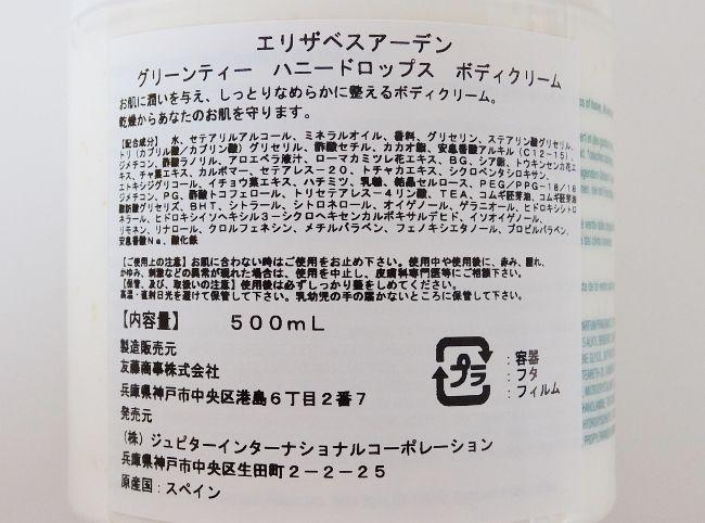 コストコで買った エリザベスアーデン グリーンティ Bクリーム 円 グリーンティー ハニードロップス ボディクリーム 500 産