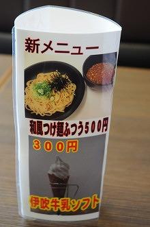 神田PAポップ2