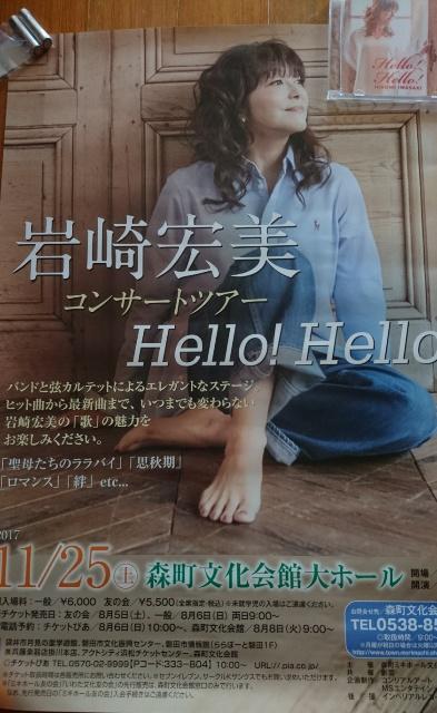 11月25日(土)静岡・森町文化会館 大ホール岩崎宏美コンサートツアー Hello! Hello!