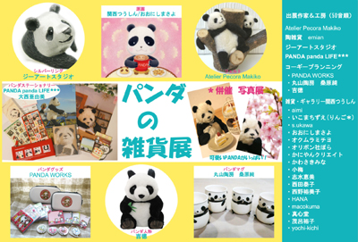 パンダの雑貨展