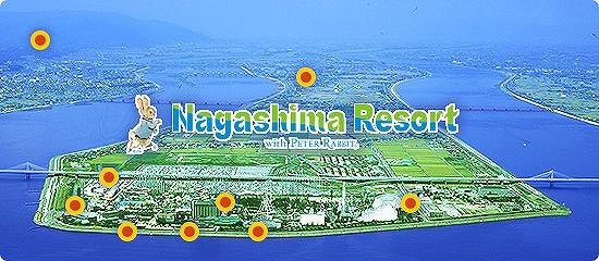 長島温泉・ナガシマリゾート