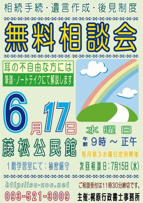fuji-150617-480-680.JPG
