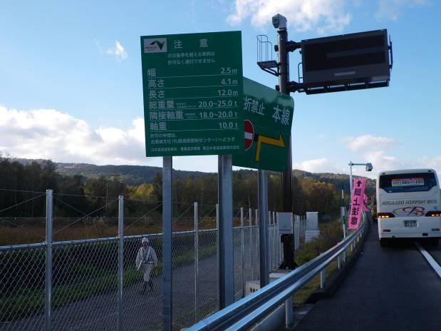 北海道縦貫自動車道の大沼公園インターチェンジ(IC)~森IC間が、11月10日に開通します!   北海道庁のブログ「超!!旬ほっかいどう」 - 楽天ブログ