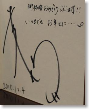 上戸彩 サイン