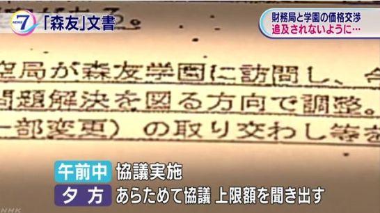 ニュース7−2.jpg