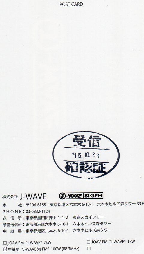 J-WAVE 港FMのベリカード(データ面)