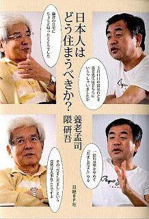 『日本人はどう住まうべきか?』2
