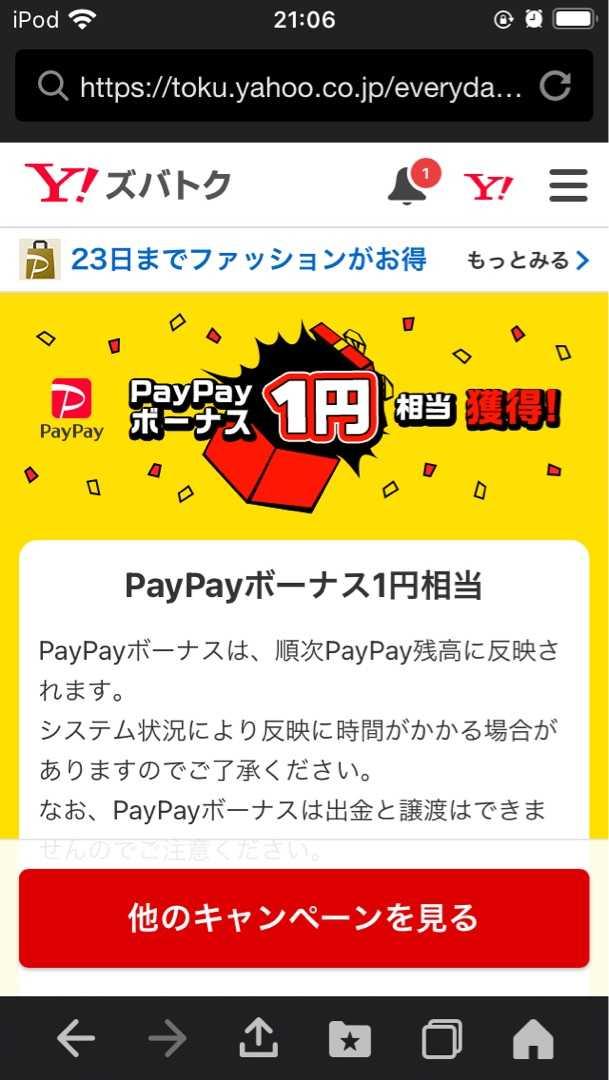 くじ ズバトク 毎日 【ズバトク毎日くじ】くじ引き結果のお知らせ[Yahoo! JAPAN]