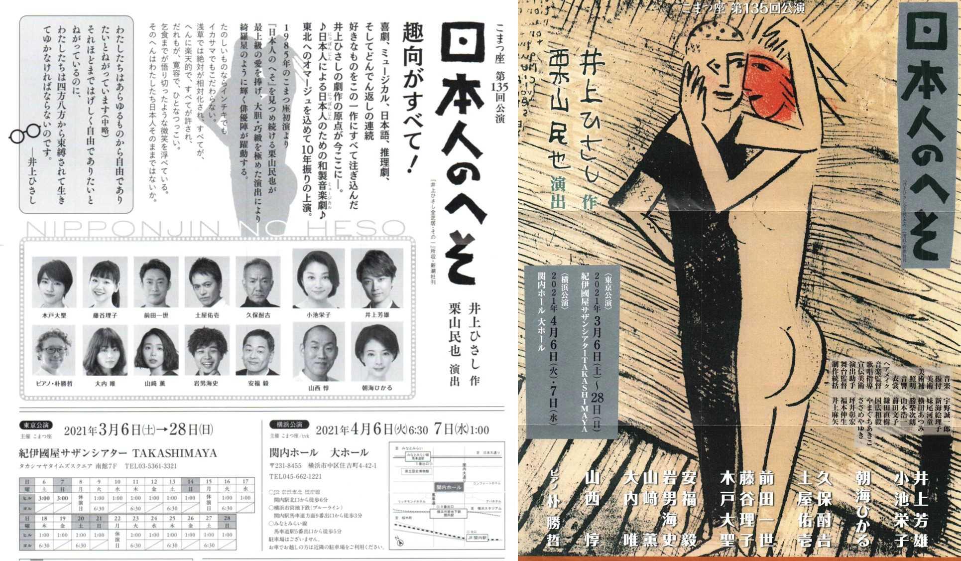 へそ 日本 人 の 2021年上演こまつ座『日本人のへそ』に井上芳雄、小池栄子ら。コメントも到着