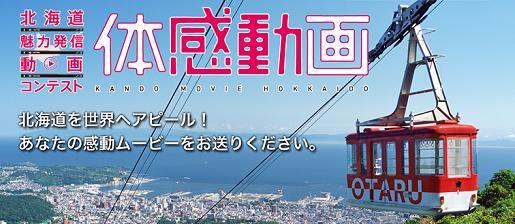 北海道魅力発信動画コンテスト~体感動画~