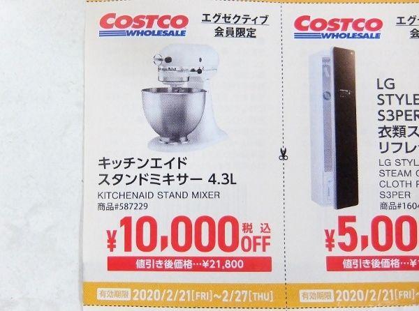 コストコ ブログ キッチンエイドのスタンドミキサー 4.3