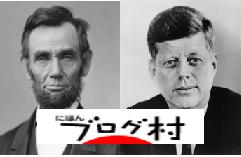 ブログ村 政治・世直し・社会変革