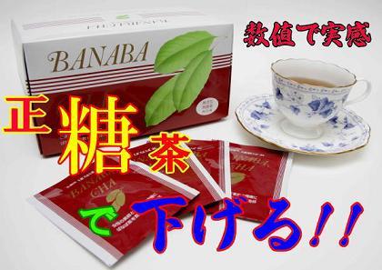 image.jpg正糖茶で下げる.jpg