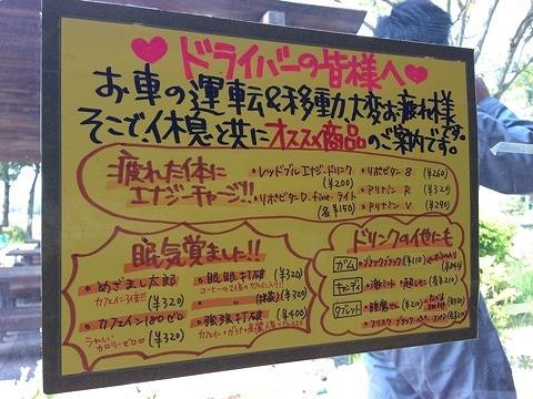 神田PA食堂ポップ
