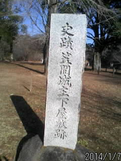 下屋敷の碑